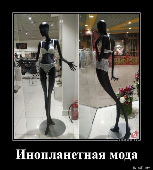 Инопланетная мода