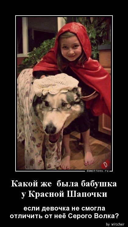 Какой же  была бабушка  у Красной Шапочки