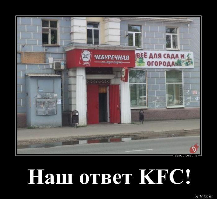 Наш ответ KFC!