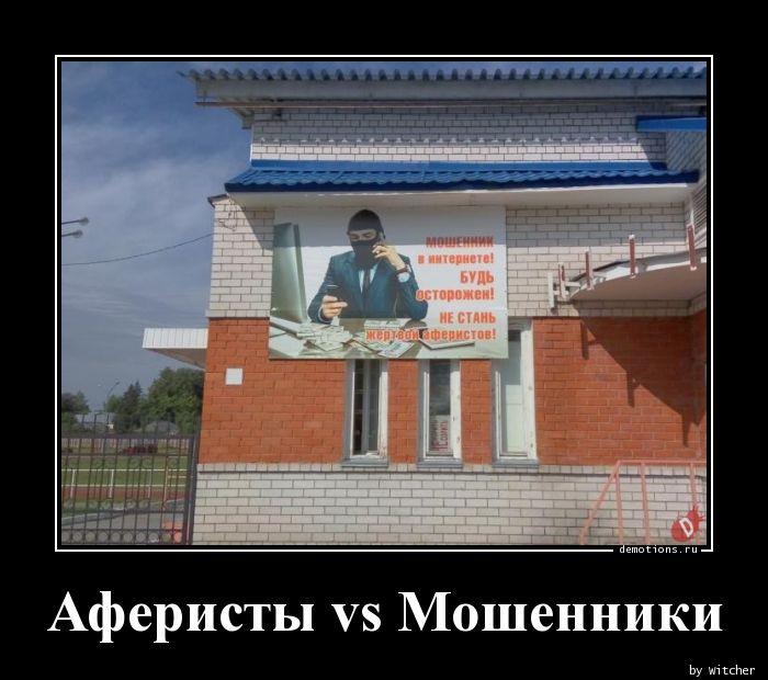 Аферисты vs Мошенники
