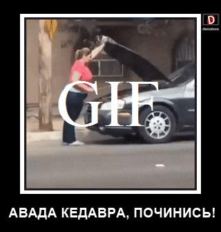 АВАДА КЕДАВРА, ПОЧИНИСЬ!