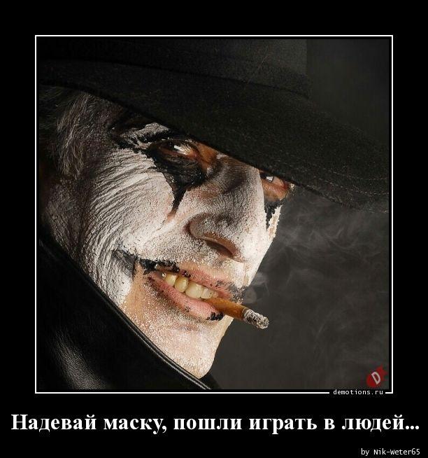 Надевай маску, пошли играть в людей...