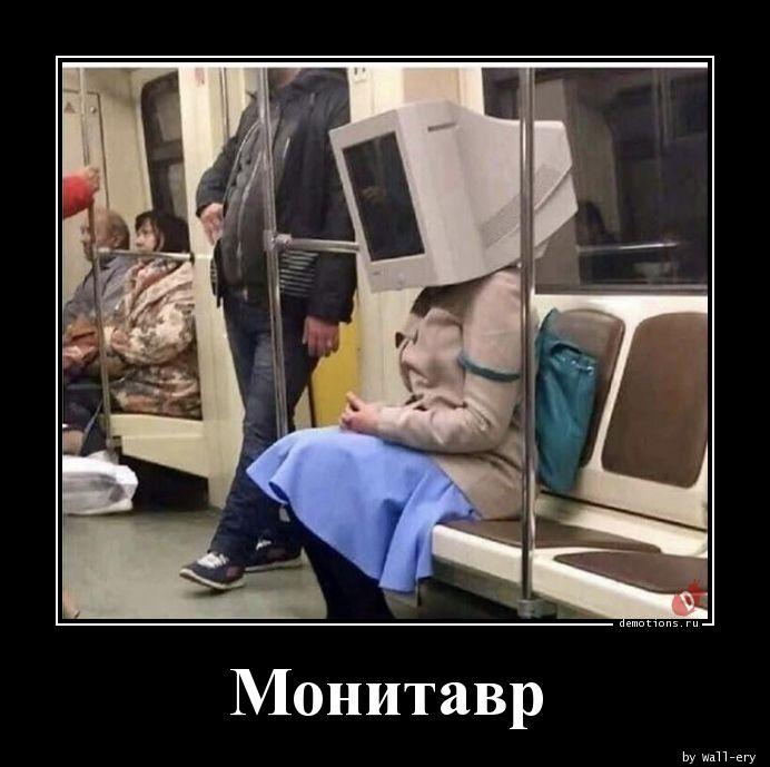 Монитавр