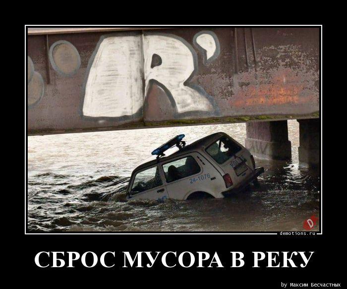 СБРОС МУСОРА В РЕКУ