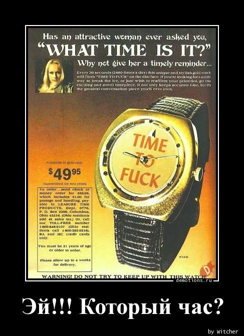 Эй!!! Который час?