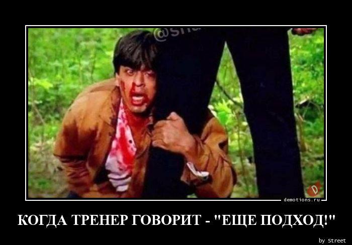 КОГДА ТРЕНЕР ГОВОРИТ -