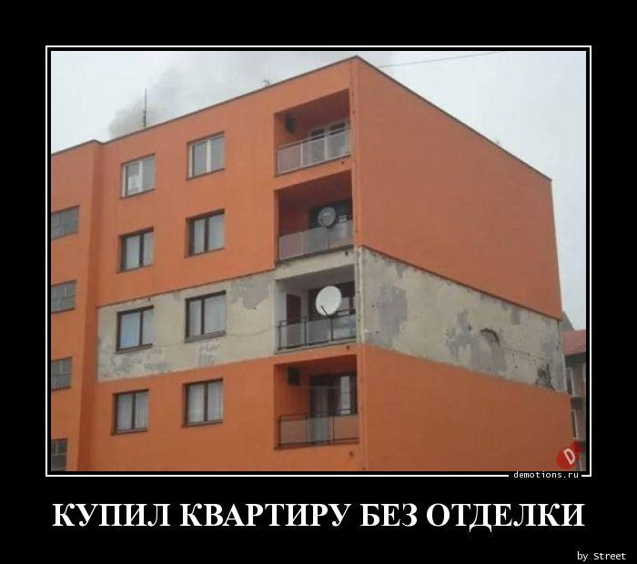 КУПИЛ КВАРТИРУ БЕЗ ОТДЕЛКИ