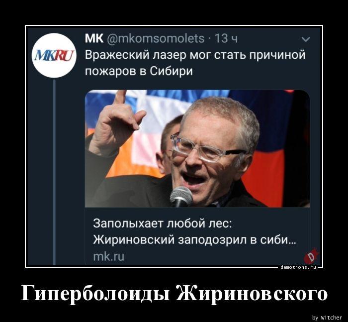 Гиперболоиды Жириновского