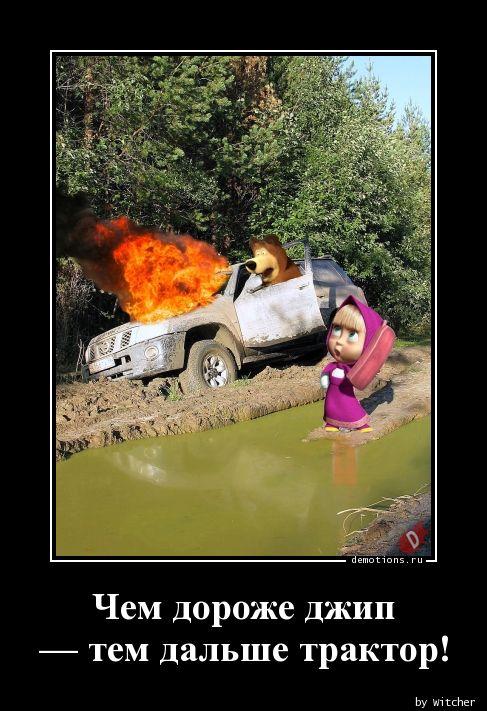Чем дороже джип  — тем дальше трактор!