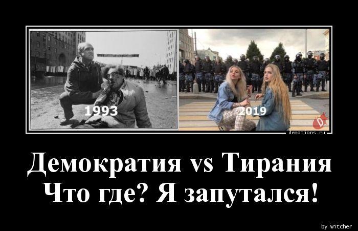Демократия vs Тирания Что где? Я запутался!