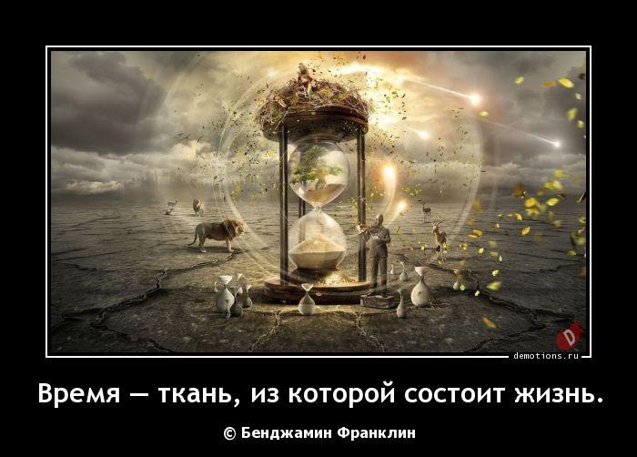 Время — ткань, из которой состоит жизнь.