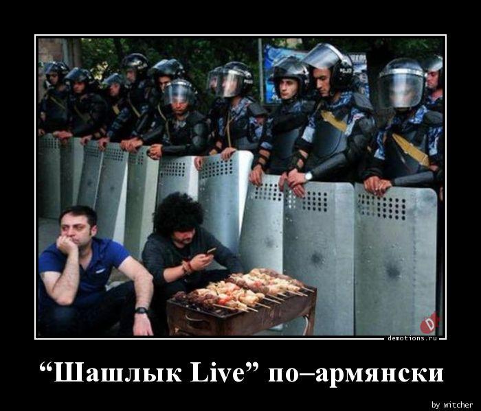 """""""Шашлык Live"""" по–армянски"""