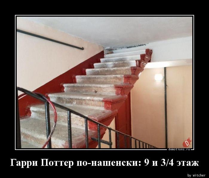 Гарри Поттер по-нашенски: 9 и 3/4 этаж