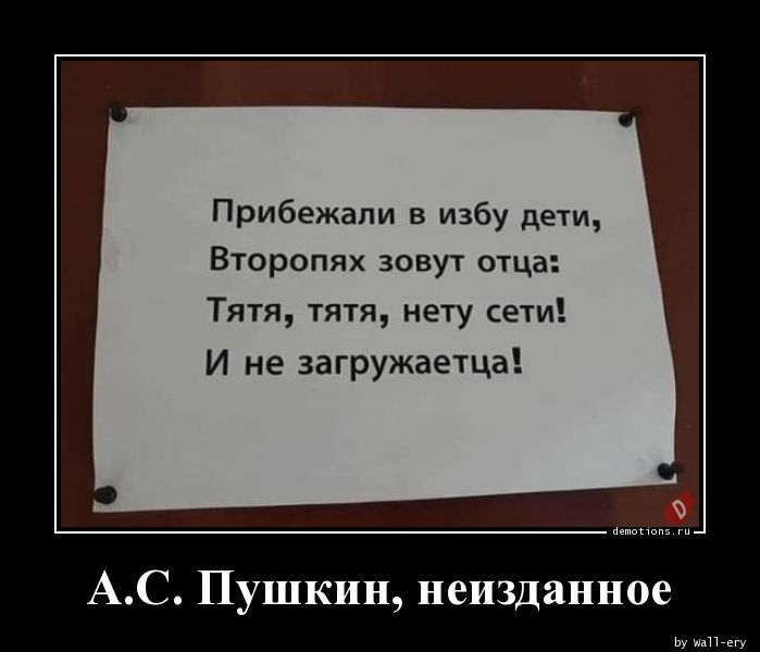 А.С. Пушкин, неизданное