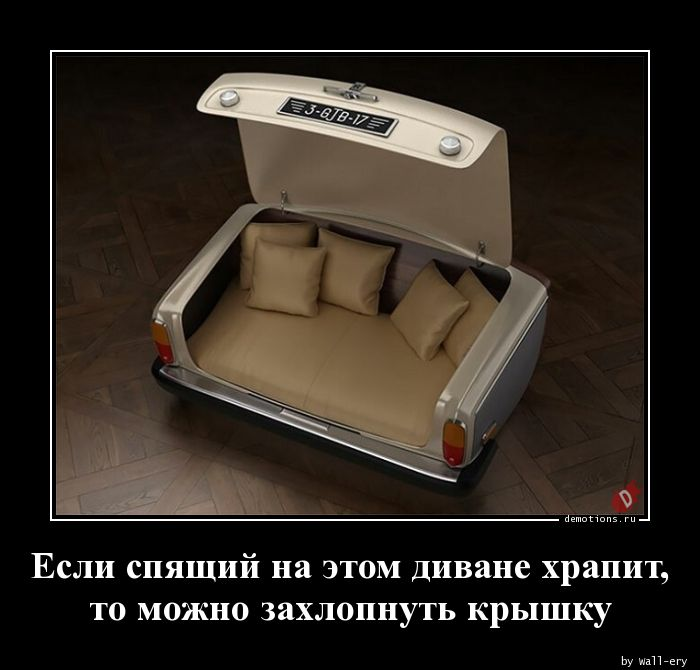 Если спящий на этом диване храпит, то можно захлопнуть крышку
