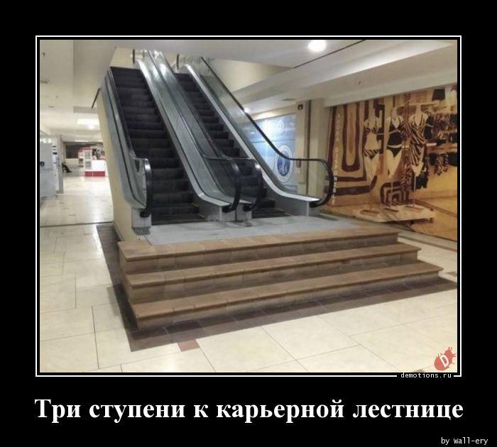 Три ступени к карьерной лестнице