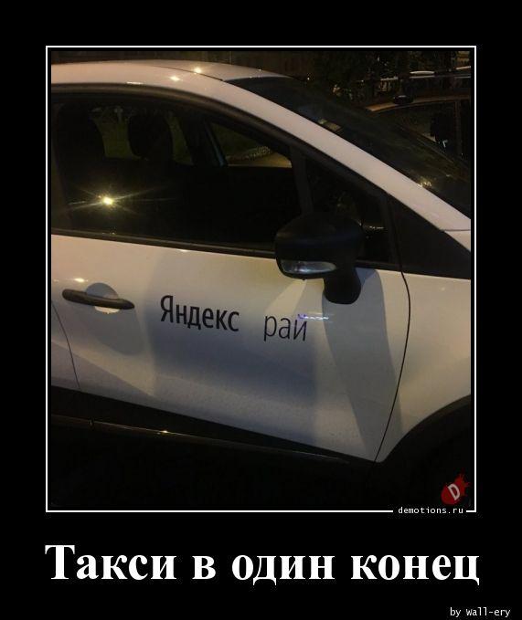 Такси в один конец