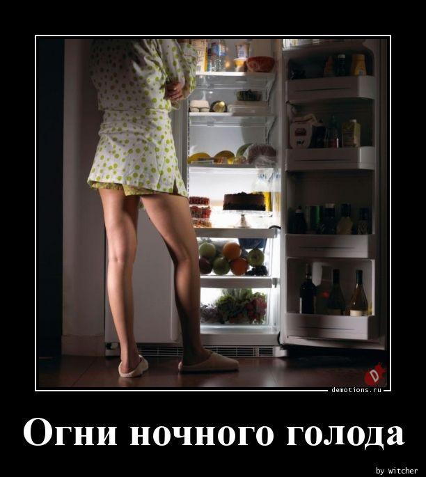 Огни ночного голода
