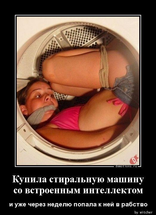 Купила стиральную машину  со встроенным интеллектом