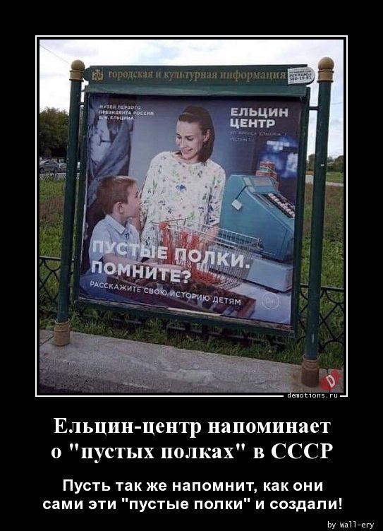 Ельцин-центр напоминаето