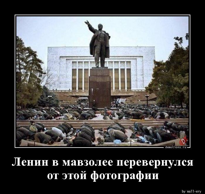 Ленин в мавзолее перевернулся от этой фотографии