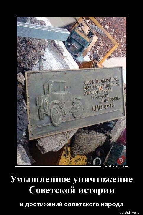 Умышленное уничтожение Советской истории