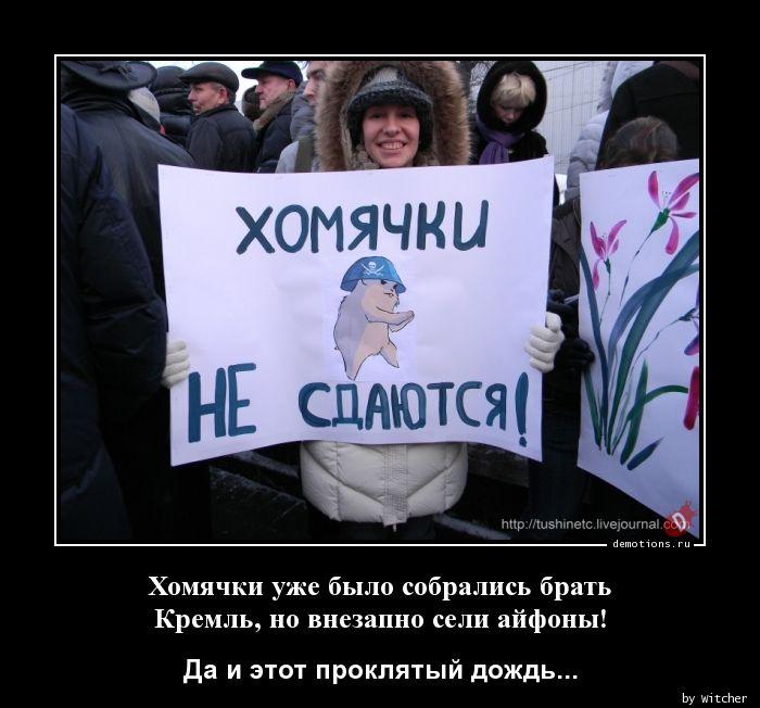 Хомячки уже было собрались брать  Кремль, но внезапно сели айфоны!