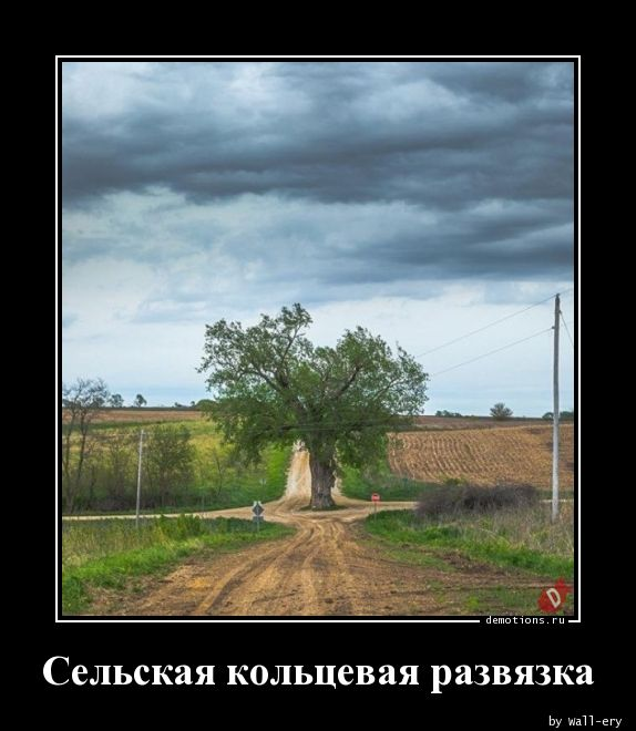 Сельская кольцевая развязка