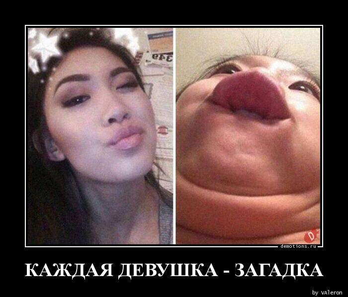 КАЖДАЯ ДЕВУШКА - ЗАГАДКА