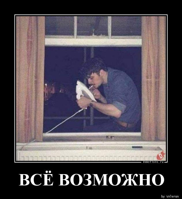 ВСЁ ВОЗМОЖНО
