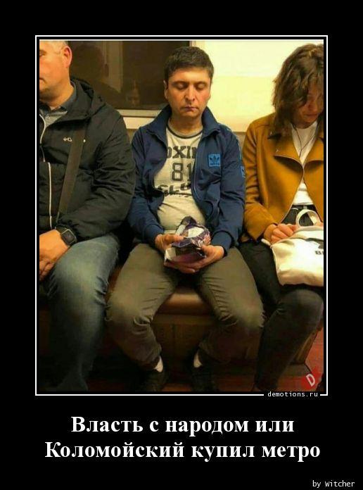 Власть с народом или  Коломойский купил метро