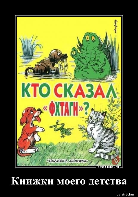Книжки моего детства