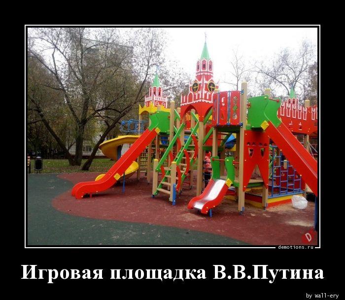 Игровая площадка В.В.Путина