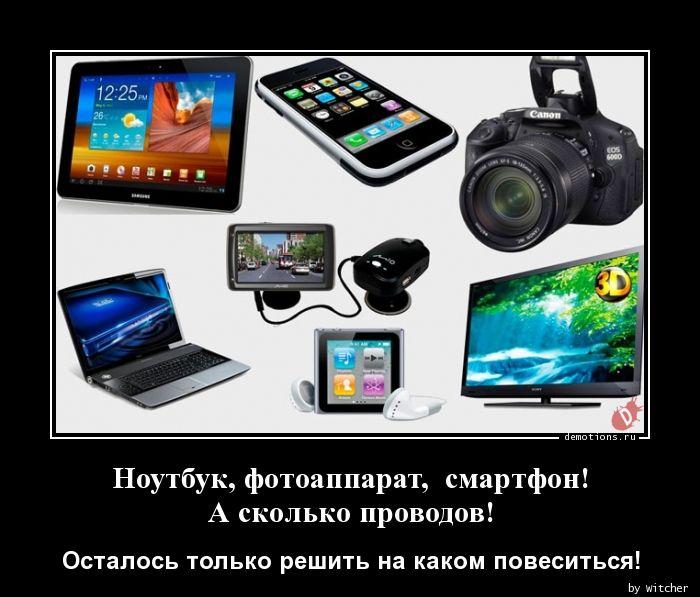 Ноутбук, фотоаппарат,  смартфон! А сколько проводов!