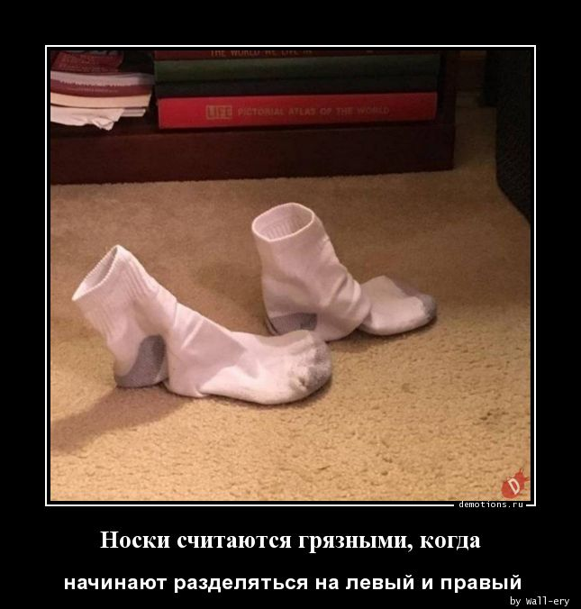 Носки считаются грязными, когда