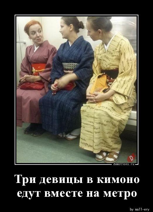 Три девицы в кимоноnедут вместе на метро