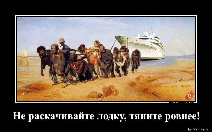 Не раскачивайте лодку, тяните ровнее!