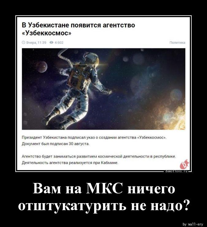 Вам на МКС ничего отштукатурить не надо?