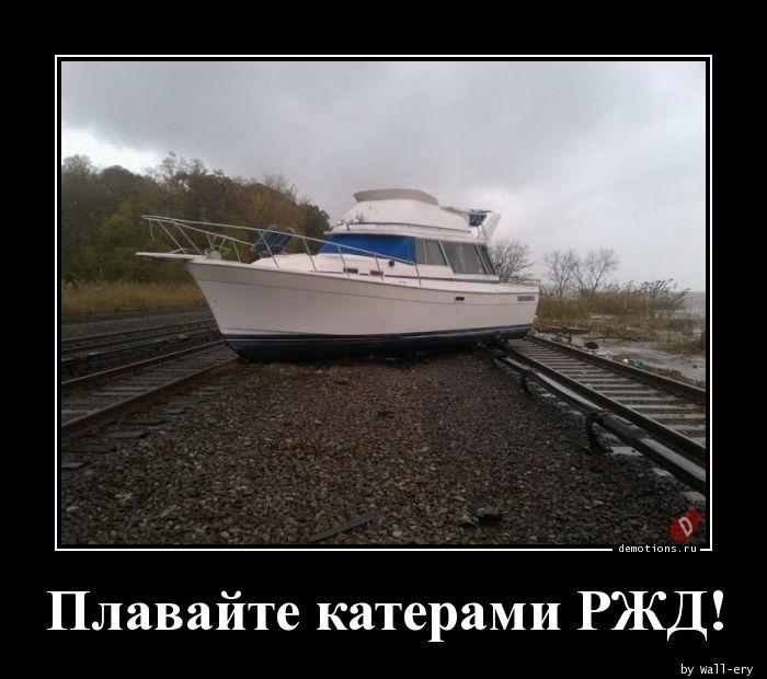 Плавайте катерами РЖД!