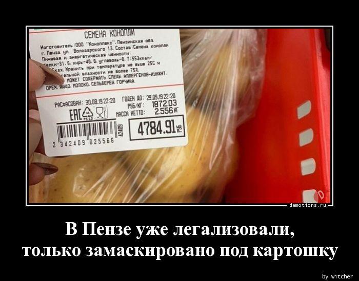 В Пензе уже легализовали,  только замаскировано под картошку