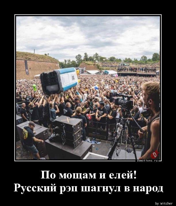 По мощам и елей! Русский рэп шагнул в народ
