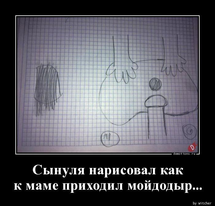 Сынуля нарисовал как  к маме приходил мойдодыр...
