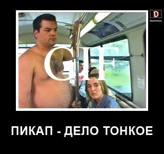 ПИКАП - ДЕЛО ТОНКОЕ