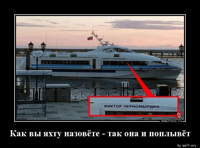 Как вы яхту назовёте - так она и поплывёт
