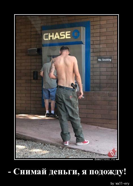 - Снимай деньги, я подожду!