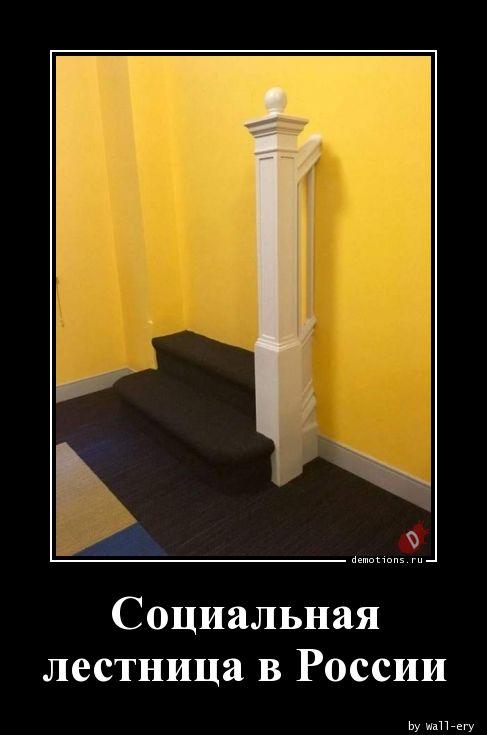 Социальная лестница в России