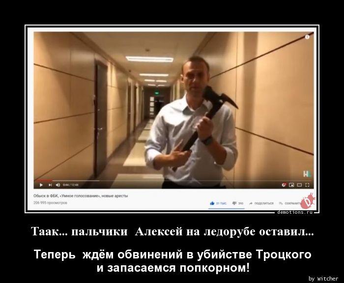 Таак... пальчики  Алексей на ледорубе оставил...