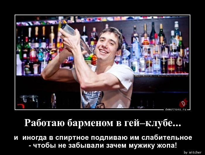 Работаю барменом в гей–клубе...