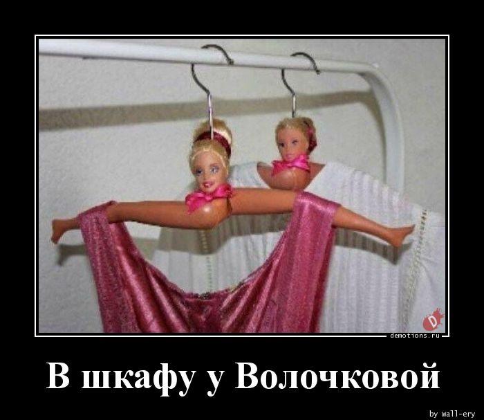 В шкафу у Волочковой