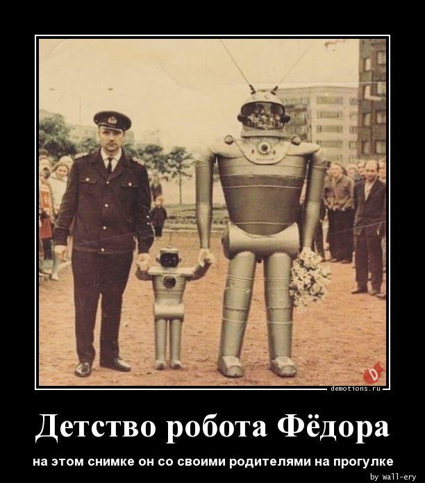 Детство робота Фёдора